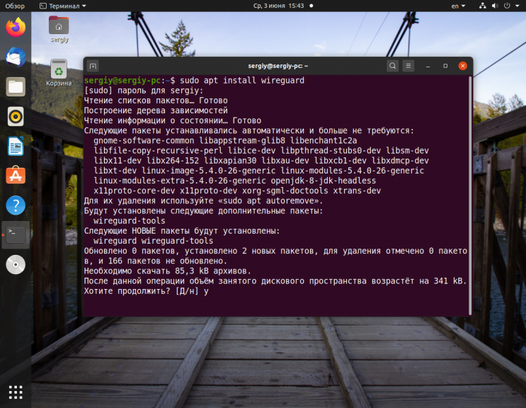 WireGuard installation in Ubuntu